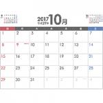 PDFカレンダー2017年10月