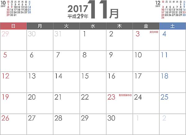 シンプルなPDFカレンダー2017年(平成29年)11月