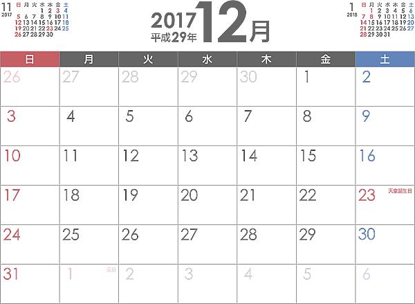 PDFカレンダー2017年12月 | 無料...