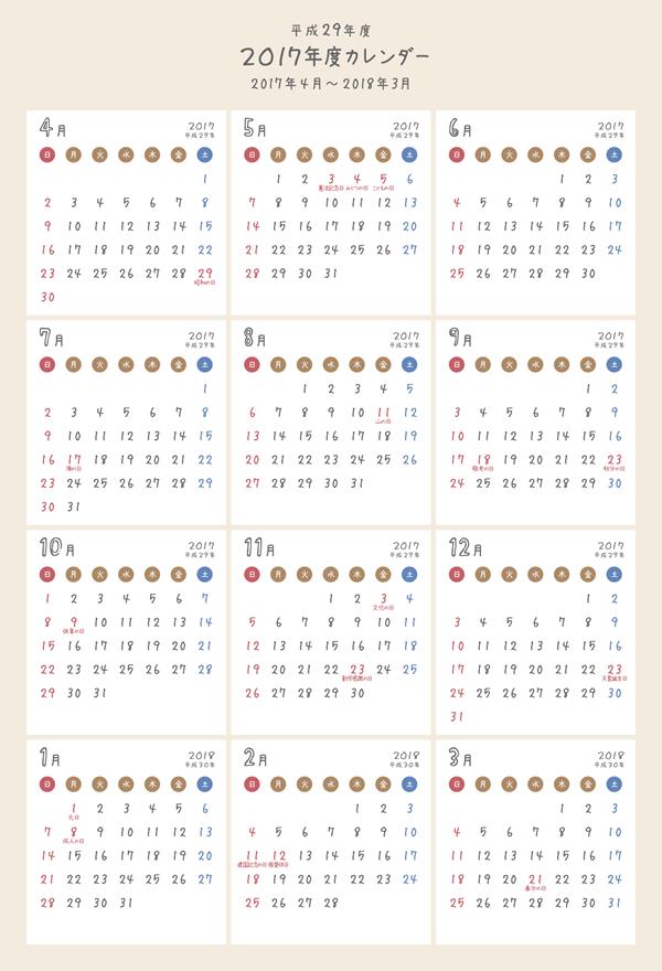 【4月始まり】かわいいPDF年間カレンダー2017年(平成29年)