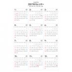 2017年(平成29年)シンプルなPDFカレンダー