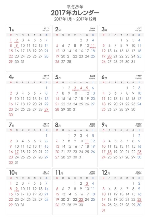 シンプルなPDF年間カレンダー2017年(平成29年)