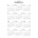 【4月始まり】2017年度(平成29年度)シンプルなPDFカレンダー