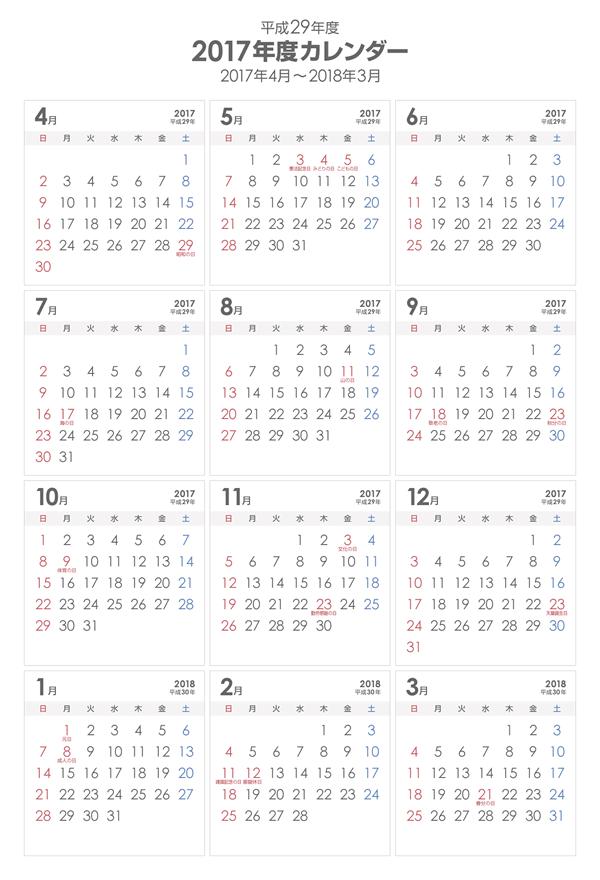 4月始まり2017年度平成29年度シンプルなpdfカレンダー