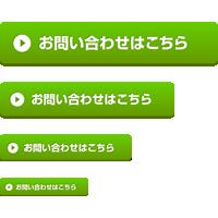 【Web素材】緑色の問い合わせボタン「お問い合わせはこちら」