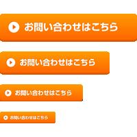 【Web素材】オレンジ色の問い合わせボタン「お問い合わせはこちら」