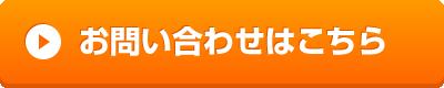 オレンジ色の問い合わせボタン<幅400px>