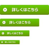 【Web素材】緑色の詳細ボタン「詳しくはこちら」