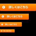 【webボタン素材】オレンジ色の詳細ボタン「詳しくはこちら」