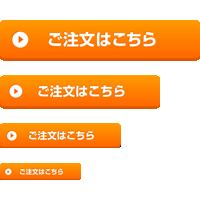 【Web素材】オレンジ色の注文ボタン「ご注文はこちら」