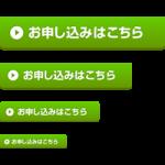【webボタン素材】緑色の申込みボタン「お申し込みはこちら」