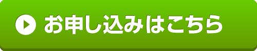 緑色の申込みボタン<幅500px>