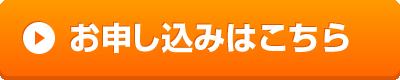 オレンジ色の申込みボタン<幅400px>