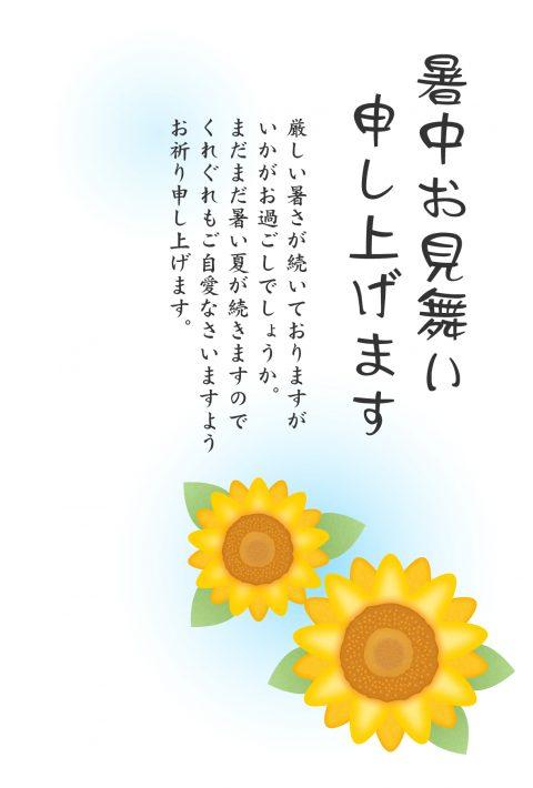 ビジネスで使えるシンプルな暑中見舞い無料テンプレート「向日葵」