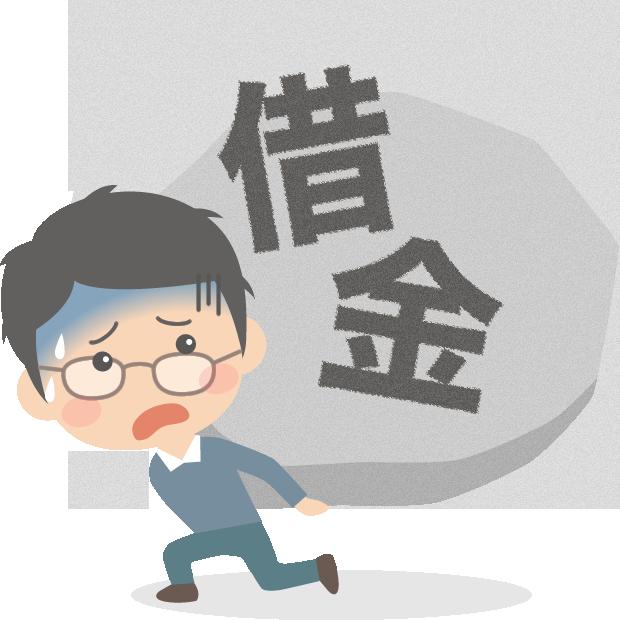 借金を背負った男性のイラスト | 無料フリーイラスト素材集【Frame...