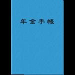 年金手帳(青色)のイラスト