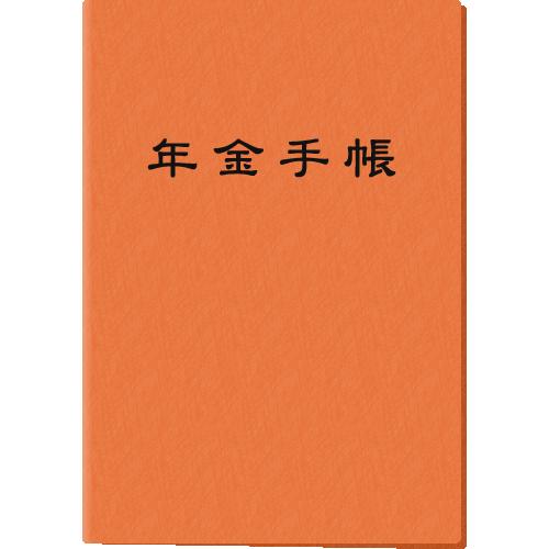 年金手帳(オレンジ色)のイラスト