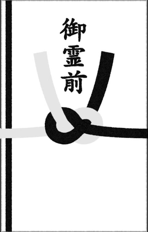 香典袋(お香典)のイラスト「御霊前」