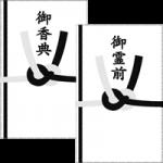 香典袋(お香典)のイラスト
