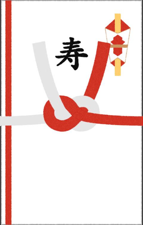 ご祝儀袋のイラスト「寿」