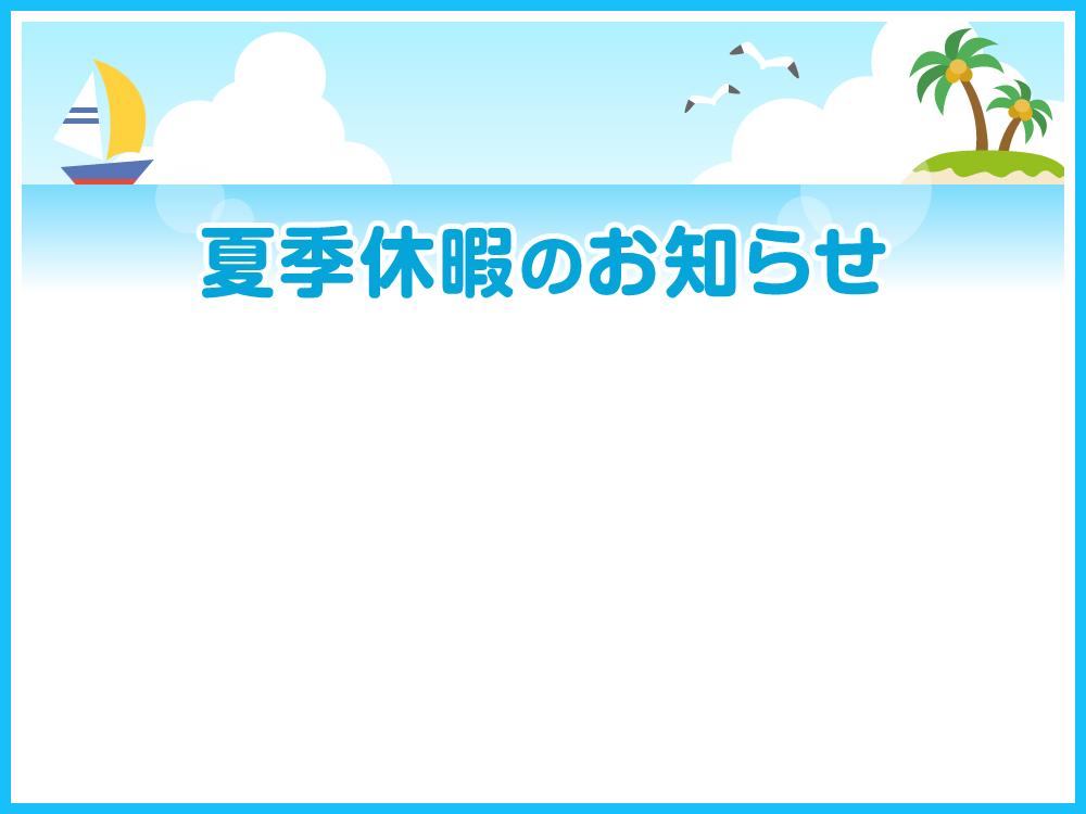 夏のフレーム枠イラスト<夏季休暇のお知らせ>