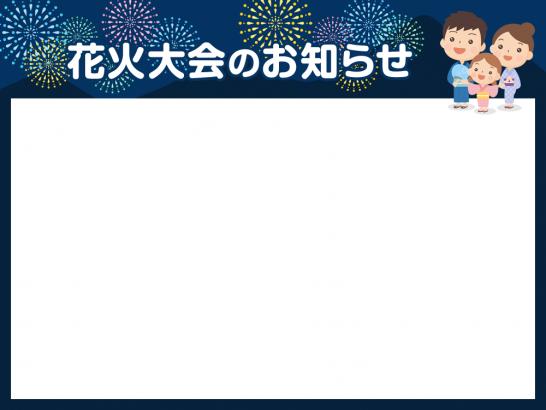 花火大会・夏祭りのフレーム枠イラスト<花火大会>