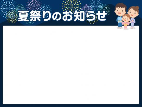 花火大会・夏祭りのフレーム枠イラスト<夏祭り>