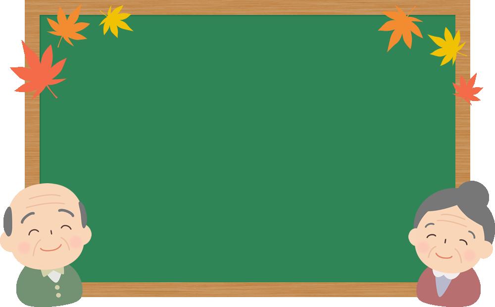 敬老の日の黒板イラスト素材敬老の日の黒板イラスト素材