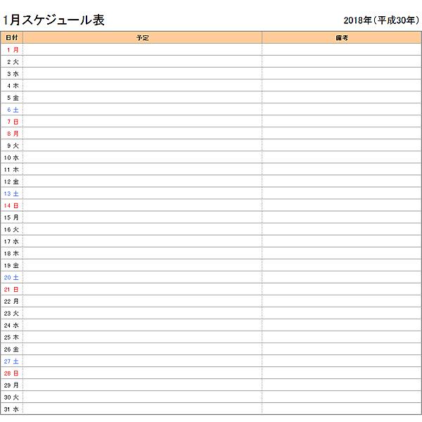 2018年エクセル月別予定表・スケジュール表