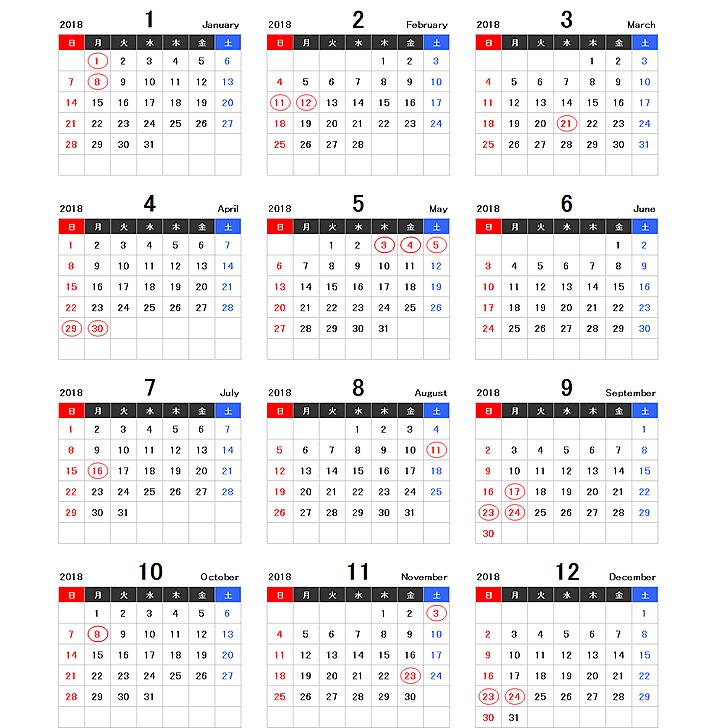 2018年エクセル年間カレンダー(日曜始まり)