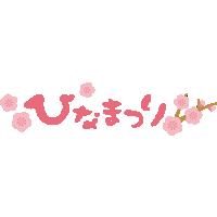 【ひな祭り】見出しタイトル文字「ひなまつり」