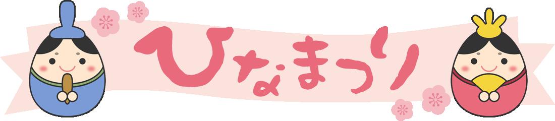 ひな祭りのリボン型フレーム飾り枠(文字入り)