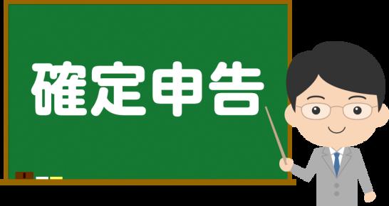 黒板の前で確定申告の案内・説明をする税理士のイラスト