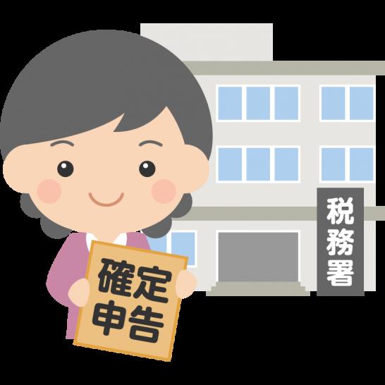 税務署に確定申告書を提出する女性のイラスト