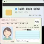 マイナンバーカード(個人番号カード)のイラスト
