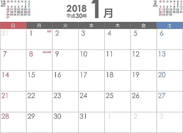 シンプルなPDFカレンダー2018年(平成30年)1月