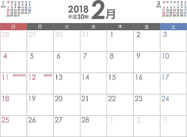 シンプルなPDFカレンダー2018年(平成30年)2月