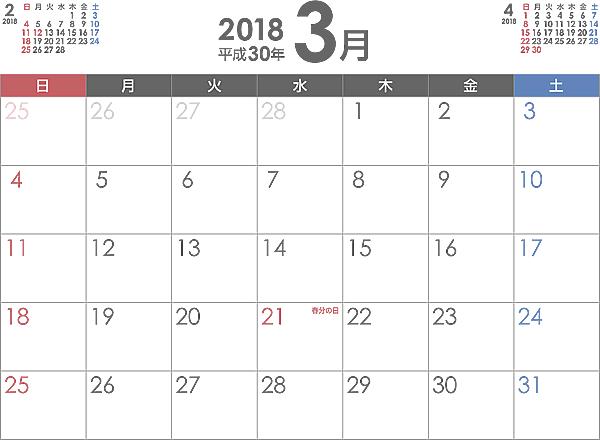 シンプルなPDFカレンダー2018年(平成30年)3月