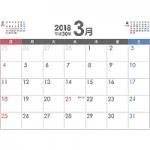 PDFカレンダー2018年3月