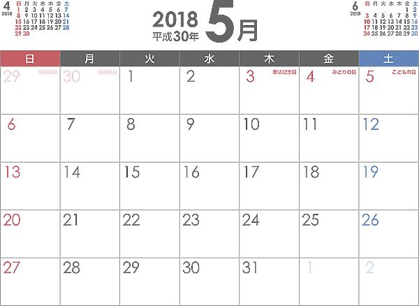 シンプルなPDFカレンダー2018年(平成30年)5月