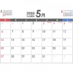 PDFカレンダー2018年5月