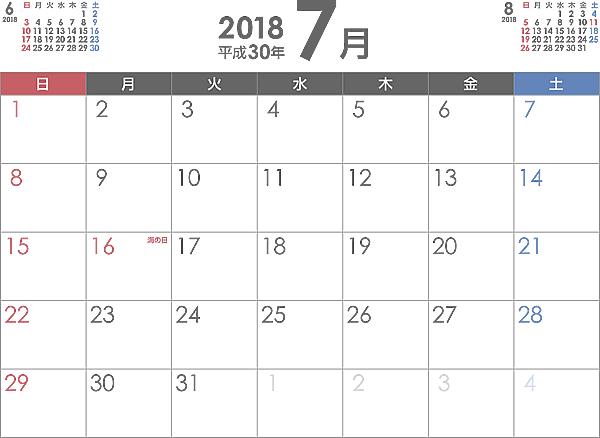 シンプルなPDFカレンダー2018年(平成30年)7月