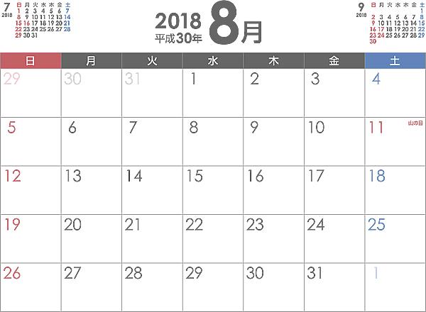 シンプルなPDFカレンダー2018年(平成30年)8月
