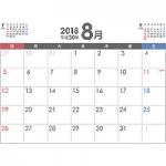 PDFカレンダー2018年8月