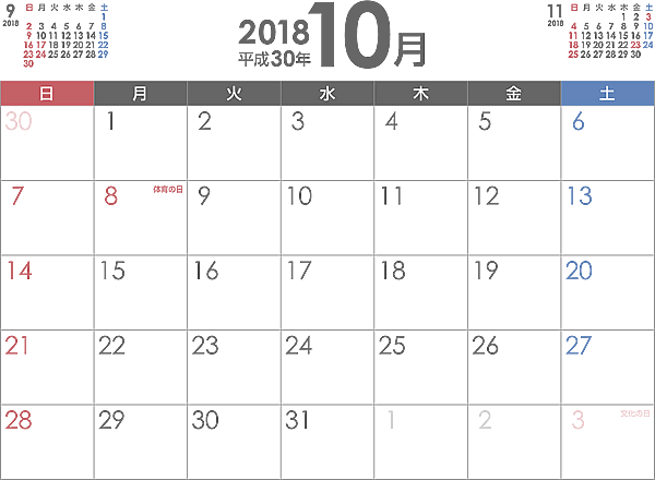 シンプルなPDFカレンダー2018年(平成30年)10月