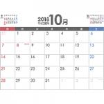PDFカレンダー2018年10月