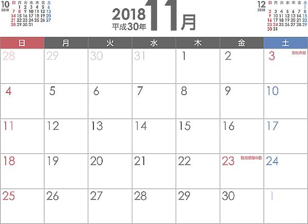 シンプルなPDFカレンダー2018年(平成30年)11月