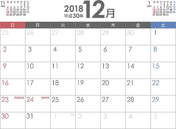 シンプルなPDFカレンダー2018年(平成30年)12月