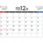 PDFカレンダー2018年12月