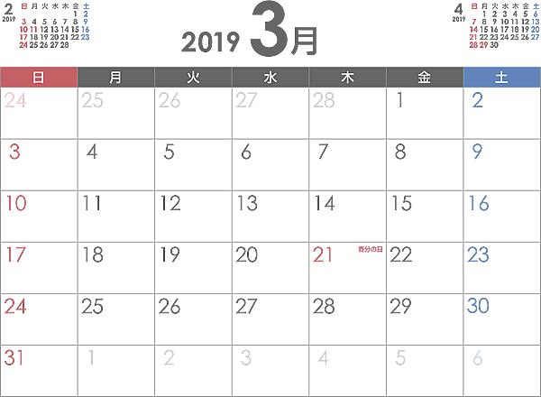 PDFカレンダー2019年3月